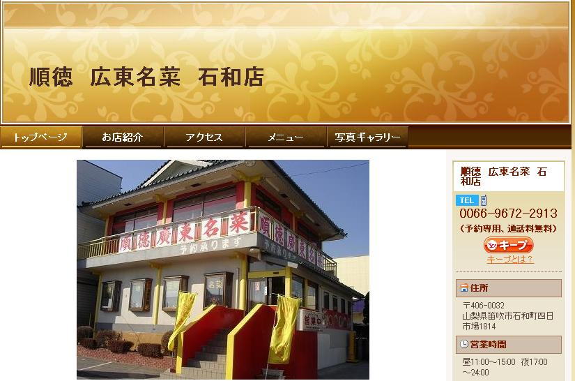 Homepage of Juntoku, Isawa on Dec. 18, 2011. This restaurant does not exist now.