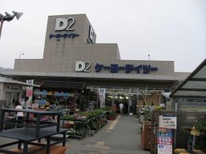 D2 in Kofu